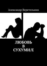Любовь в Сухими/е - Александр Веретельник - ebook
