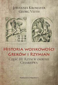 Historia wojskowości Greków i Rzymian. Część III. Rzym w okresie Cesarstwa