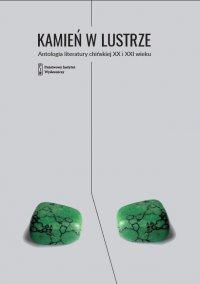Kamień w lustrze - Opracowanie zbiorowe - ebook