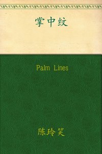 Palm Lines - Lingxiao Chen - audiobook