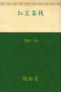 Red Inn - Lingxiao Chen - audiobook