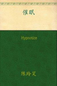 Hypnotize - Lingxiao Chen - audiobook