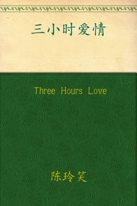 Three Hours Love - Lingxiao Chen - audiobook