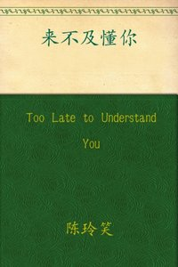 Too Late to Understand You - Lingxiao Chen - audiobook