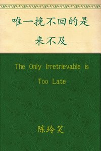 Only Irretrievable is Too Late - Lingxiao Chen - audiobook