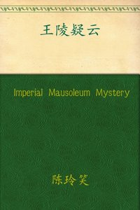 Imperial Mausoleum Mystery - Lingxiao Chen - audiobook