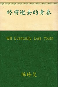 Will Eventually Lose Youth - Lingxiao Chen - audiobook