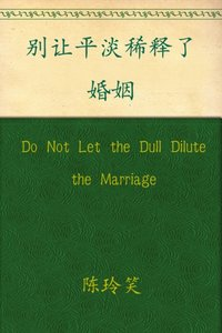 Do Not Let the Dull Dilute the Marriage - Lingxiao Chen - audiobook