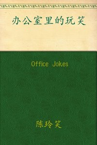 Office Jokes - Lingxiao Chen - audiobook