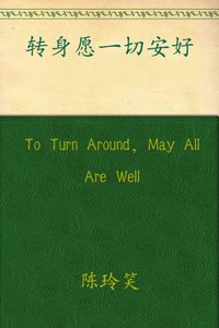 To Turn Around, May All Are Well - Lingxiao Chen - audiobook