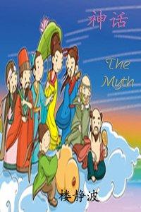 Myth - Jingbo Lou - audiobook