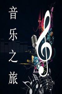 Trip of Music - Jingbo Lou - audiobook