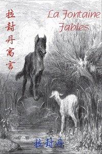 La Fontaine Fables - La Fontaine - audiobook