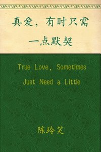 True Love, Sometimes Just Need a Little Understanding - Lingxiao Chen - audiobook
