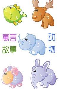 Animal Fables - Jingbo Lou - audiobook