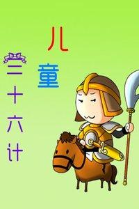 36 Strategies for Children - Jingbo Lou - audiobook