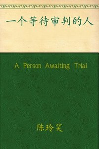 Person Awaiting Trial - Lingxiao Chen - audiobook