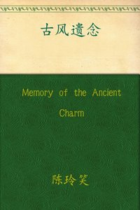Memory of the Ancient Charm - Lingxiao Chen - audiobook