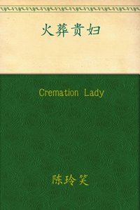 Cremation Lady - Lingxiao Chen - audiobook