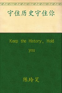 Keep the History, Hold you - Lingxiao Chen - audiobook