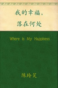 Where is My Happiness - Lingxiao Chen - audiobook