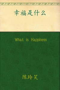 What is Happiness - Lingxiao Chen - audiobook