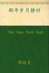 That Years Static Good - Lingxiao Chen - audiobook
