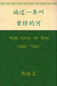 """Wade Across the River Called """"Once"""" - Lingxiao Chen - audiobook"""
