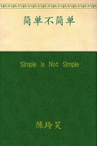 Simple is Not Simple - Lingxiao Chen - audiobook