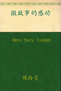 Micro Story Touched - Lingxiao Chen - audiobook