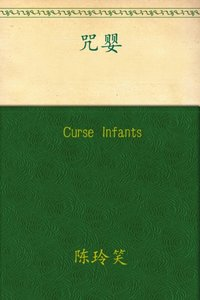 Curse Infants - Lingxiao Chen - audiobook