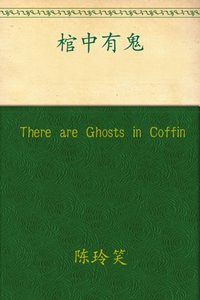 There are Ghosts in Coffin - Lingxiao Chen - audiobook