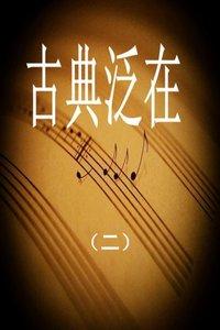 Classics - Jingbo Lou - audiobook