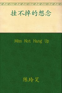 Miss Not Hang Up - Lingxiao Chen - audiobook