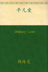 Ordinary Love - Lingxiao Chen - audiobook