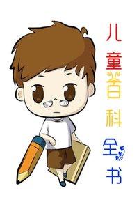 Children's Encyclopedia - Jingbo Lou - audiobook