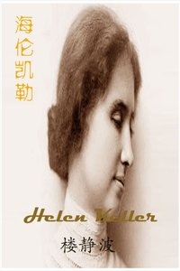 Helen Keller - Jingbo Lou - audiobook
