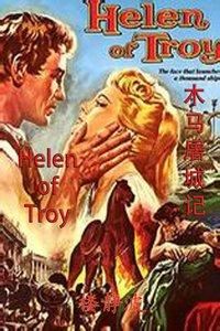 Helen of Troy - Jingbo Lou - audiobook