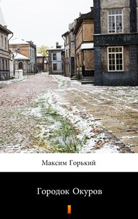 Городок Окуров (Gorodok Okurow) - Maksim Gorki - ebook