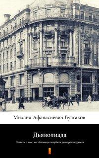 Дьяволиада (Diaboliada) - Michaił Bułhakow - ebook