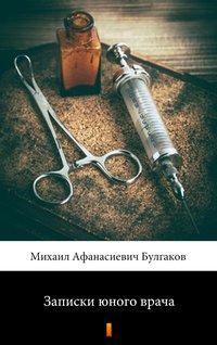 Записки юного врача (Zapiski młodego lekarza) - Michaił Bułhakow - ebook
