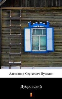 Дубровский (Dubrowski)