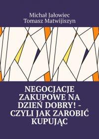Negocjacje zakupowe na dzień dobry! -czyli jak zarobić kupując - Michał Jałowiec - ebook