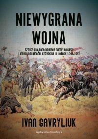 Niewygrana wojna. Sztuka wojenna Bohdana Chmielnickiego i innych dowódców kozackich w latach 1648-1651 - Ivan Gavryliuk - ebook