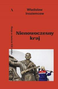 Nienowoczesny kraj. Rosja w świecie XXI wieku - Władisław Inoziemcew - ebook