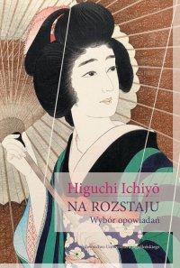 Na rozstaju Wybór opowiadań - Higuchi Ichiyō - ebook