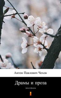 Драмы и проза - Anton Pawłowicz Czechow - ebook