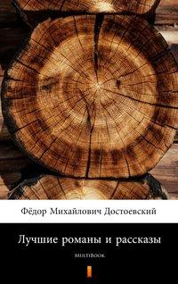 Лучшие романы и рассказы - Fiodor Michajłowicz Dostojewski - ebook