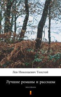 Лучшие романы и рассказы - Lew Nikołajewicz Tołstoj - ebook