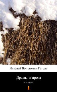 Драмы и проза - Nikołaj Wasiljewicz Gogol - ebook